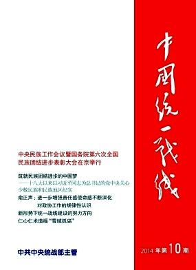 中国统一战线