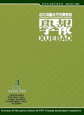 中共乌鲁木齐市委党校学报