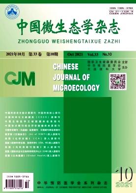 中國微生態學雜志