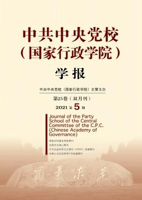 中共中央党校(国家行政学院)学报