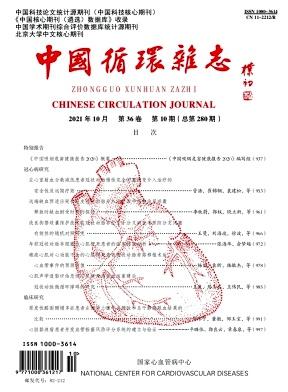 中国循环杂志