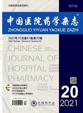中国医院药学杂志