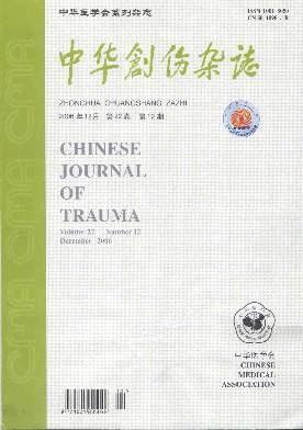 中华创伤杂志