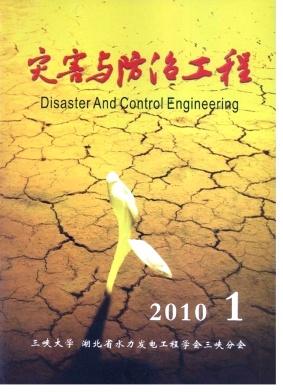 灾害与防治工程