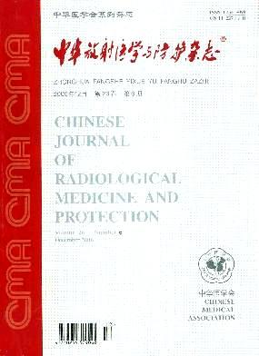 中華放射醫學與防護雜志
