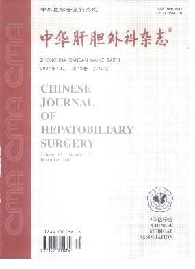 中华肝胆外科杂志