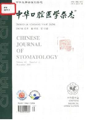 中华口腔医学杂志