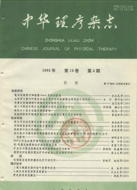 中华理疗杂志