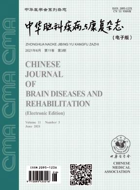 中华脑科疾病与康复杂志(电子版)