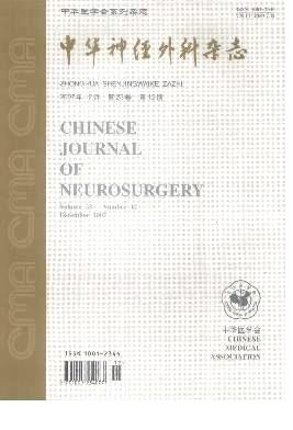 中华神经外科杂志