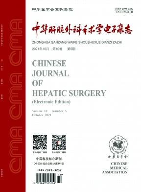 中华肝脏外科手术学电子杂志