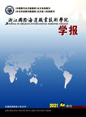 浙江国际海运职业技术学院学报