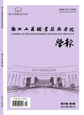 浙江工商职业技术学院学报