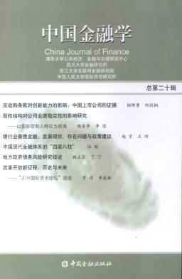 中国金融学