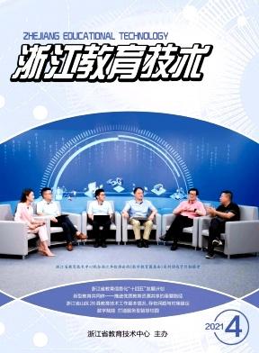 浙江教育技术