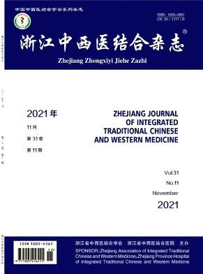 浙江中西医结合杂志