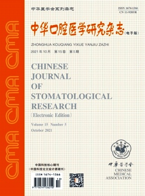 中华口腔医学研究杂志(电子版)
