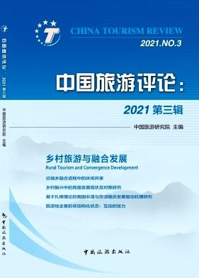中国旅游评论