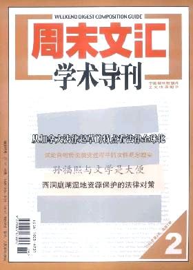 周末文汇学术导刊