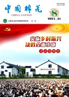 中国棉花杂志