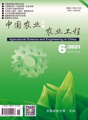 中国农业文摘-农业工程