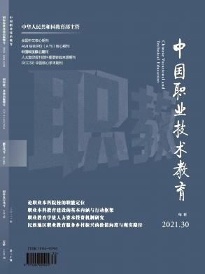 中国职业技术教育
