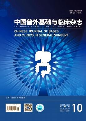 中国普外基础与临床杂志