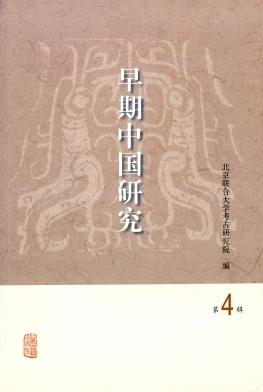 早期中国研究