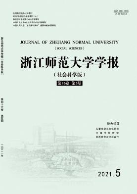 浙江师范大学学报(社会科学版)