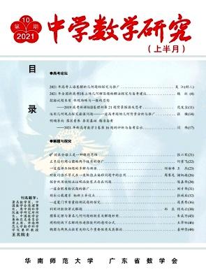 中学数学研究(华南师范大学版)