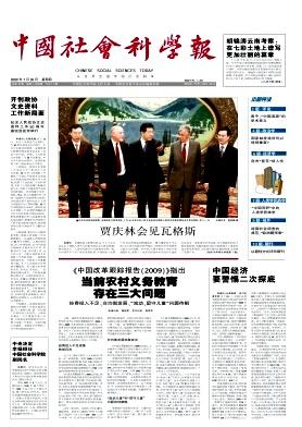 中国社会科学报