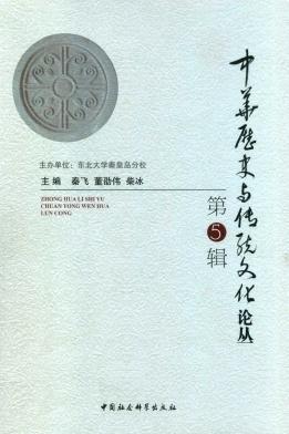 中华历史与传统文化论丛