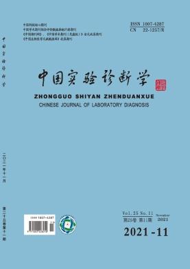 中国实验诊断学