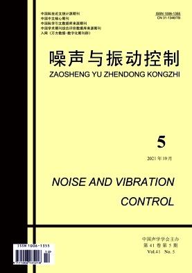 噪声与振动控制