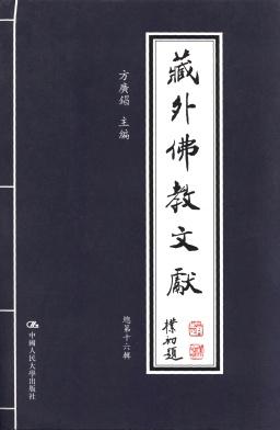 藏外佛教文献