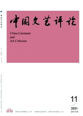 中國文藝評論