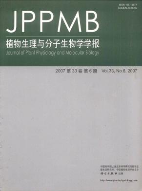 植物生理与分子生物学学报