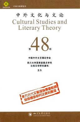 中外文化与文论