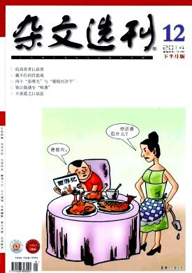 杂文选刊(下半月版)