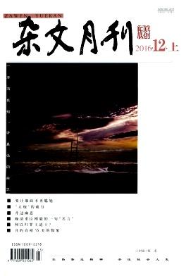 杂文月刊(原创版)