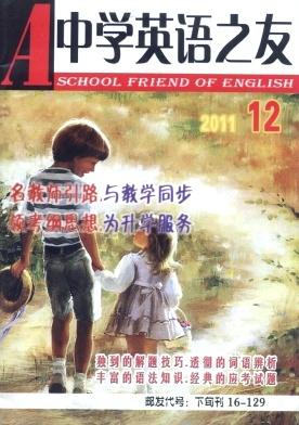 中学英语之友(下旬)