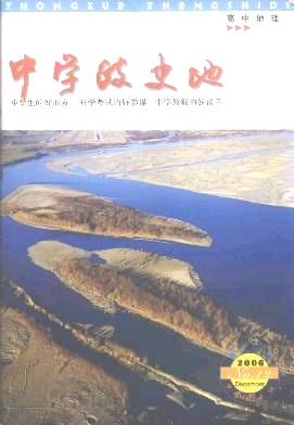 中学政史地(高中地理)