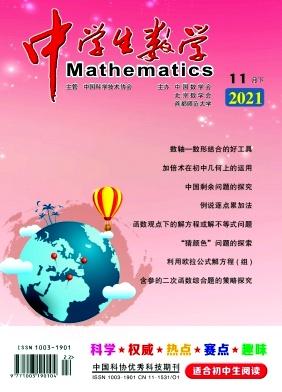 中学生数学