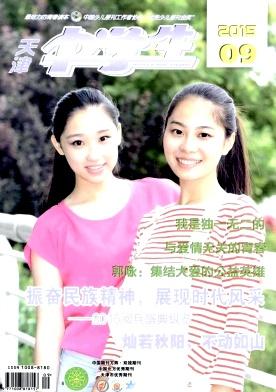 天津中学生
