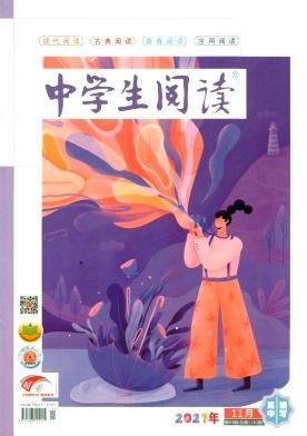 中学生阅读(高中版)(上半月)