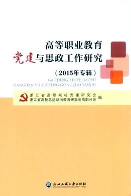 高等职业教育党建与思政工作研究