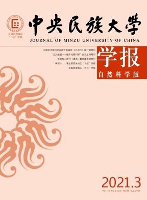 中央民族大学学报(自然科学版)