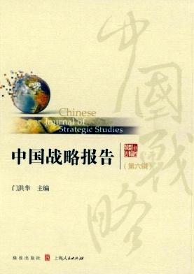 中國戰略報告
